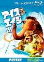 【処分特価・未検品・未清掃】【中古】Blu-ray▼アイス・エイジ ブルーレイディスク▽レンタル落ち