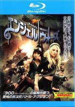 【中古】Blu-ray▼エンジェルウォーズ ブルーレイディスク▽レンタル落ち
