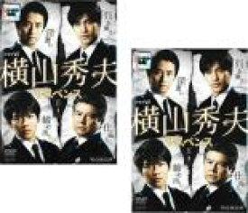 全巻セット2パック【中古】DVD▼横山秀夫サスペンス II(2枚セット)1、2▽レンタル落ち