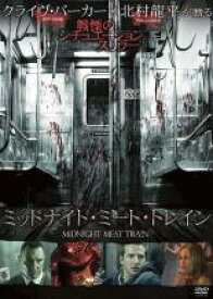 【中古】DVD▼ミッドナイト・ミート・トレイン アンレイテッド・エディション▽レンタル落ち ホラー