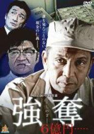 【バーゲンセール ケース無し】【中古】DVD▼強奪 6億円.....▽レンタル落ち 極道 任侠