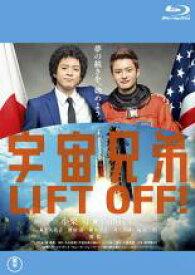 【中古】Blu-ray▼宇宙兄弟 ブルーレイディスク▽レンタル落ち