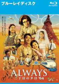 【中古】Blu-ray▼ALWAYS 三丁目の夕日'64 ブルーレイディスク▽レンタル落ち