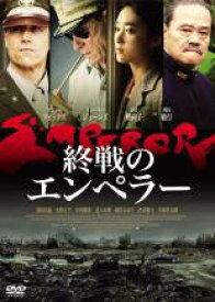 【中古】DVD▼終戦のエンペラー【字幕】▽レンタル落ち