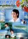【中古】DVD▼瑠璃の島 スペシャル 2007 初恋▽レンタル落ち