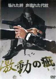 【中古】DVD▼激動の疵▽レンタル落ち 極道 任侠