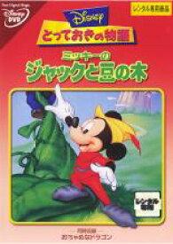 【バーゲンセール】【中古】DVD▼とっておきの物語 ミッキーのジャックと豆の木▽レンタル落ち ディズニー