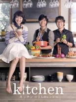 【中古】DVD▼キッチン 3人のレシピ▽レンタル落ち【韓国ドラマ】【チュ・ジフン】