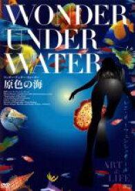 【中古】DVD▼ワンダー・アンダー・ウォーター 原色の海【字幕】▽レンタル落ち