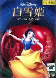 【バーゲンセール】【中古】DVD▼白雪姫 スペシャル・エディション▽レンタル落ち ディズニー