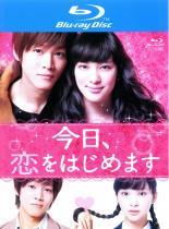 【中古】Blu-ray▼今日、恋をはじめます ブルーレイディスク▽レンタル落ち