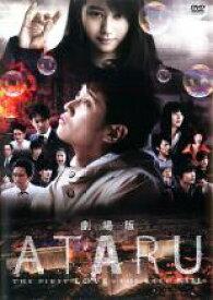 【バーゲンセール】【中古】DVD▼劇場版 ATARU アタル THE FIRST LOVE & THE LAST KILL▽レンタル落ち
