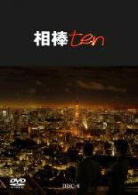 【バーゲンセール】【中古】DVD▼相棒 ten 8(第13話〜第14話)▽レンタル落ち