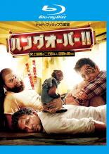 【中古】Blu-ray▼ハングオーバー!! 史上最悪の二日酔い、国境を越える ブルーレイディスク▽レンタル落ち