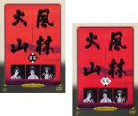 全巻セット2パック【中古】DVD▼日本テレビ時代劇スペシャル 8 風林火山(2枚セット)前編・後編▽レンタル落ち 時代劇