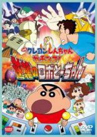 【中古】DVD▼映画 クレヨンしんちゃん ガチンコ!逆襲のロボとーちゃん▽レンタル落ち