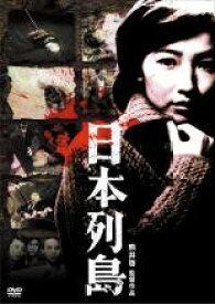 【送料無料】【中古】DVD▼日本列島▽レンタル落ち