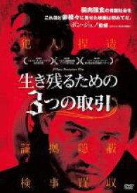 【中古】DVD▼生き残るための3つの取引【字幕】▽レンタル落ち 韓国