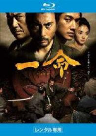 【中古】Blu-ray▼一命 ブルーレイディスク▽レンタル落ち 時代劇