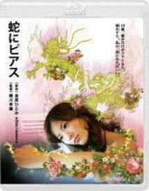 【中古】Blu-ray▼蛇にピアス ブルーレイディスク▽レンタル落ち