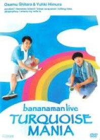 【中古】DVD▼bananaman live TURQUOISE MANIA バナナマン▽レンタル落ち