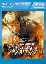 【中古】Blu-ray▼ジャンヌ・ダルク ブルーレイディスク▽レンタル落ち