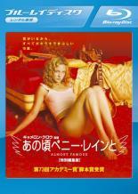 【中古】Blu-ray▼あの頃ペニー・レインと 特別編集版 ブルーレイディスク▽レンタル落ち【アカデミー賞】