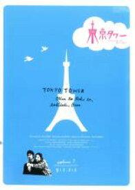 【バーゲンセール】【中古】DVD▼東京タワー オカンとボクと、時々、オトン TVドラマ版 1(第1話〜第2話)▽レンタル落ち