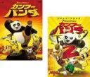 2パック【中古】DVD▼カンフー・パンダ(2枚セット)1、2▽レンタル落ち 全2巻