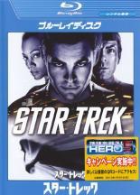 【バーゲンセール ケース無】【中古】Blu-ray▼スター・トレック ブルーレイディスク▽レンタル落ち