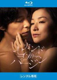 【中古】Blu-ray▼映画 セカンドバージン ブルーレイディスク▽レンタル落ち