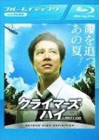 【中古】Blu-ray▼クライマーズ・ハイ ブルーレイディスク▽レンタル落ち