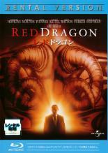 【中古】Blu-ray▼レッド・ドラゴン ブルーレイディスク▽レンタル落ち【ホラー】