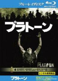 【中古】Blu-ray▼プラトーン ブルーレイディスク▽レンタル落ち