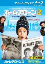 【中古】Blu-ray▼ホーム・アローン 2 ブルーレイディスク▽レンタル落ち