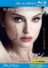 【中古】Blu-ray▼ブラック・スワン ブルーレイディスク▽レンタル落ち【ホラー】【アカデミー賞】