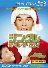 【中古】Blu-ray▼ジングル オール・ザ・ウェイ ブルーレイディスク▽レンタル落ち
