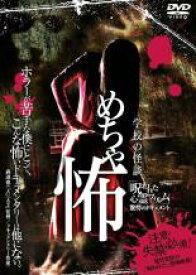 【バーゲンセール】【中古】DVD▼めちゃ怖 呪われた心霊フィルム 驚愕のドキュメント▽レンタル落ち ホラー