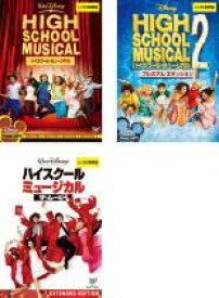 【中古】DVD▼ハイスクール・ミュージカル(3枚セット)1、2、ザ・ムービー▽レンタル落ち 全3巻 ミュージカル