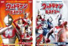 2パック【中古】DVD▼ウルトラマン・ヒストリー(2枚セット)赤の章、銀の章▽レンタル落ち 全2巻
