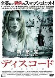 【中古】DVD▼ディスコード DISCORD【字幕】▽レンタル落ち ホラー