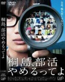 【中古】DVD▼桐島、部活やめるってよ▽レンタル落ち