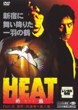 【中古】DVD▼HEAT ヒート 灼熱 2▽レンタル落ち