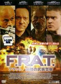 【バーゲンセール】【中古】DVD▼F.R.A.T. フラット 戦慄の武装警察▽レンタル落ち