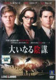【バーゲンセール】【中古】DVD▼大いなる陰謀▽レンタル落ち