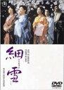 【中古】DVD▼細雪▽レンタル落ち