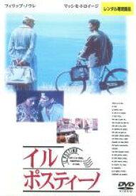 【中古】DVD▼イル・ポスティーノ▽レンタル落ち