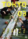 【中古】DVD▼第13回 東京03単独公演 図星中の図星▽レンタル落ち