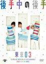 【中古】DVD▼第14回 東京03単独公演 後手中の後手▽レンタル落ち