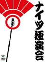 【中古】DVD▼ナイツ独演会▽レンタル落ち